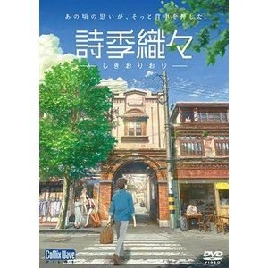 詩季織々 [DVD]|ggking