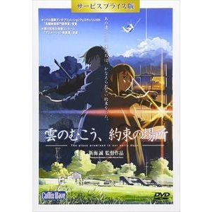 雲のむこう、約束の場所 DVD サービスプライス版 [DVD]|ggking