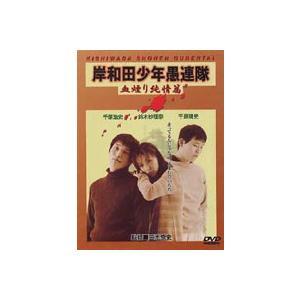 岸和田少年愚連隊 血煙り純情篇 [DVD]|ggking