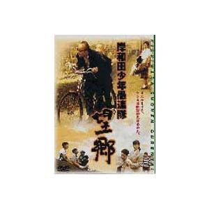 岸和田少年愚連隊 望郷 [DVD]|ggking