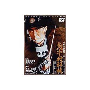 鬼平犯科帳 第1シリーズ 第1巻 [DVD]|ggking