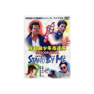 岸和田少年愚連隊 EPISODE FINAL スタンド・バイ・ミー [DVD]|ggking