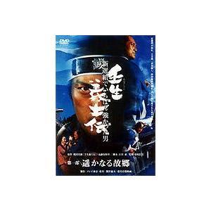 壬生義士伝 新選組でいちばん強かった男 DVD-BOX [DVD]|ggking
