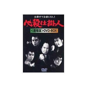 必殺仕掛人 劇場版 DVD-BOX [DVD]|ggking