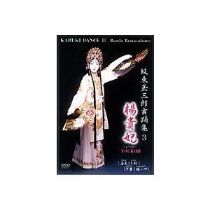 坂東玉三郎舞踊集 3 [DVD]|ggking