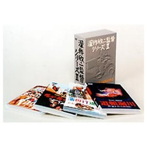 深作欣二監督 DVD-BOX Vol.2 [DVD]|ggking