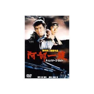 阿部一族 [DVD]|ggking