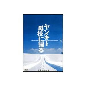 ヤンキー母校に帰る 1 [DVD]|ggking