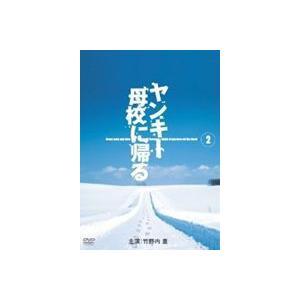 ヤンキー母校に帰る 2 [DVD]|ggking