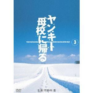 ヤンキー母校に帰る 3 [DVD]|ggking