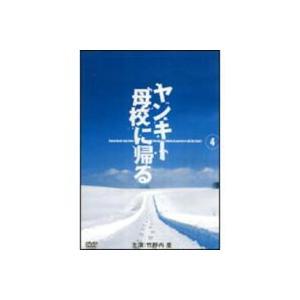 ヤンキー母校に帰る 4 [DVD]|ggking