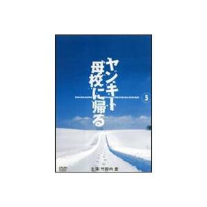 ヤンキー母校に帰る 5 (最終巻) [DVD]|ggking