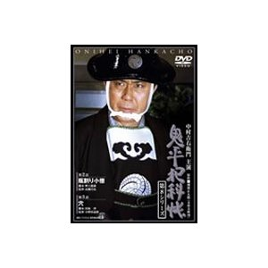 鬼平犯科帳 第8シリーズ(第2、3話収録) [DVD]|ggking