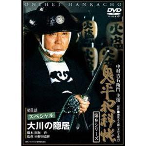 鬼平犯科帳 第9シリーズ(第1話スペシャル) [DVD]|ggking