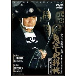 鬼平犯科帳 第9シリーズ(第4、5話収録) [DVD]|ggking