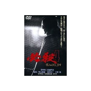 必殺4 恨みはらします [DVD]|ggking