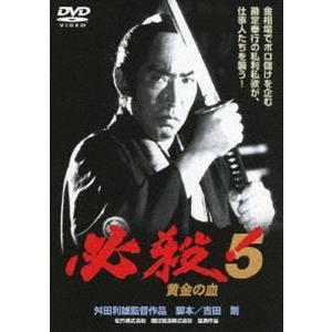 必殺!5 黄金の血 [DVD]|ggking