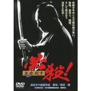 必殺! 主水死す [DVD]|ggking