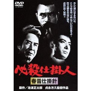 必殺仕掛人 春雪仕掛針 [DVD]|ggking