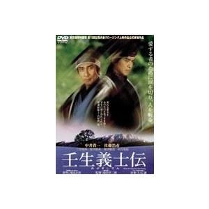 あの頃映画 松竹DVDコレクション 壬生義士伝 [DVD]