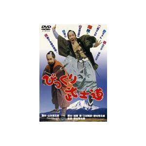 びっくり武士道 [DVD]|ggking