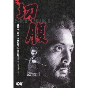 切腹 [DVD]|ggking