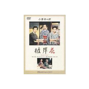 あの頃映画 松竹DVDコレクション 彼岸花 [DVD]|ggking