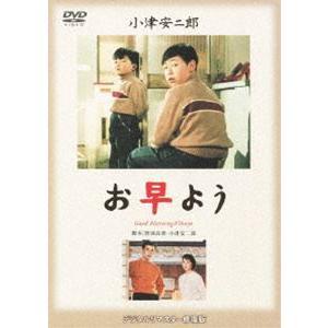 あの頃映画 松竹DVDコレクション お早よう [DVD]|ggking