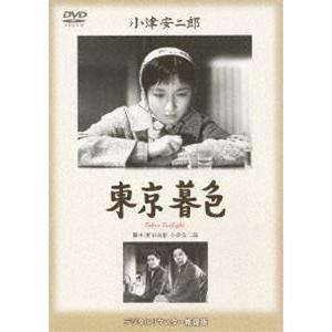 あの頃映画 松竹DVDコレクション 東京暮色 [DVD]|ggking