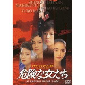 危険な女たち [DVD]|ggking