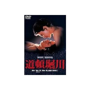 道頓堀川 [DVD]|ggking