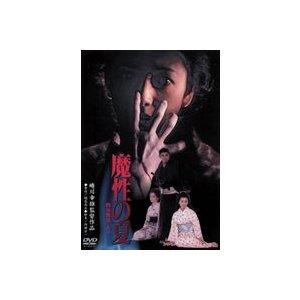 魔性の夏 四谷怪談より [DVD]|ggking