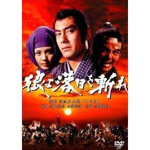 狼よ落日を斬れ 風雲篇・激情篇・怒濤篇 [DVD]|ggking