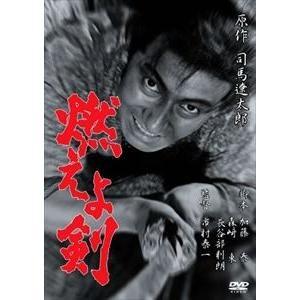 燃えよ剣 [DVD] ggking