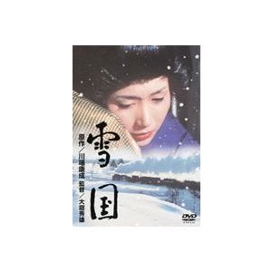 雪国 [DVD]|ggking