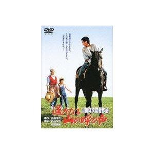 遙かなる山の呼び声 [DVD]|ggking