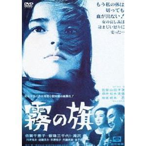 霧の旗 [DVD] ggking