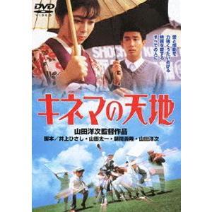 キネマの天地 [DVD]|ggking