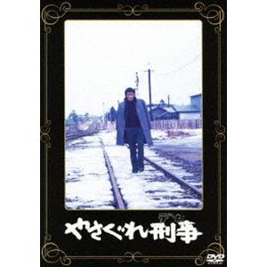 やさぐれ刑事 [DVD] ggking