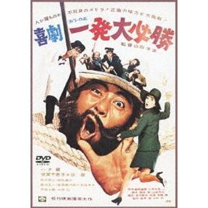 喜劇・一発大必勝 [DVD]|ggking