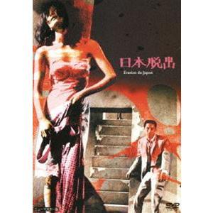 あの頃映画 松竹DVDコレクション 日本脱出 [DVD]|ggking
