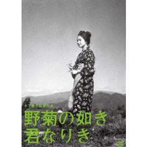 木下惠介生誕100年 野菊の如き君なりき [DVD]