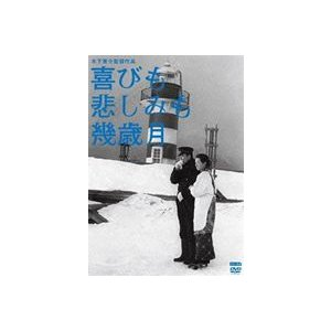 木下惠介生誕100年 喜びも悲しみも幾歳月 [DVD]|ggking