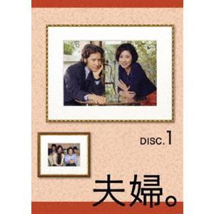 夫婦。Vol.1 [DVD]|ggking