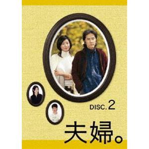 夫婦。Vol.2 [DVD]|ggking