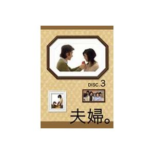 夫婦。Vol.3 [DVD]|ggking