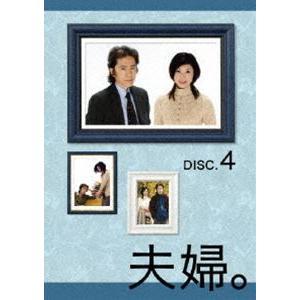 夫婦。Vol.4 [DVD]|ggking