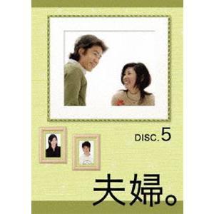 夫婦。Vol.5 [DVD]|ggking