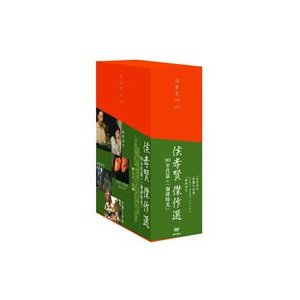 侯孝賢の軌跡 DVD-BOX 90年代+ 珈琲時光 篇 [DVD]|ggking