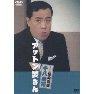松竹新喜劇 藤山寛美 アットン婆さん [DVD]|ggking